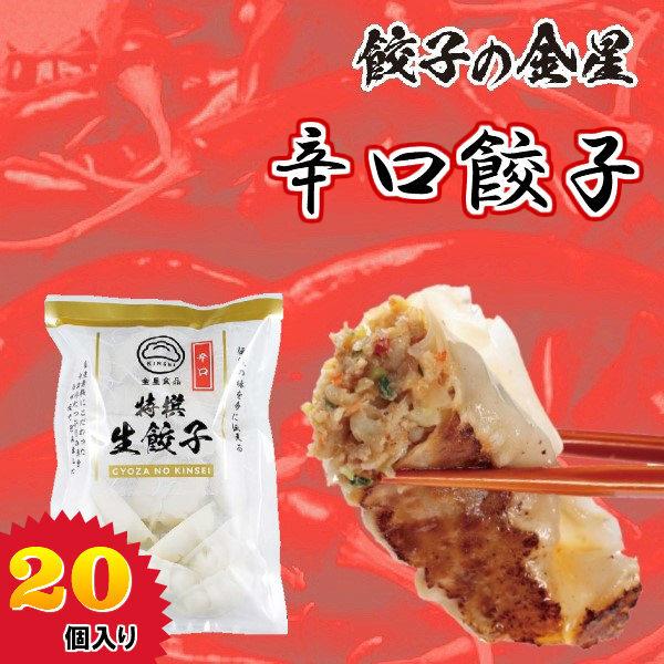 【金星食品】辛口餃子(20コ入) 【冷凍】 <10日営業日以内に発送>