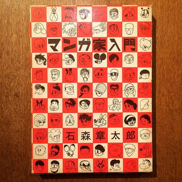 コミック「新入門百科 マンガ家入門/石森章太郎」 - 画像1