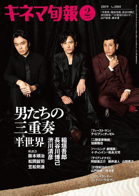 キネマ旬報 2019年2月上旬号(No.1801)
