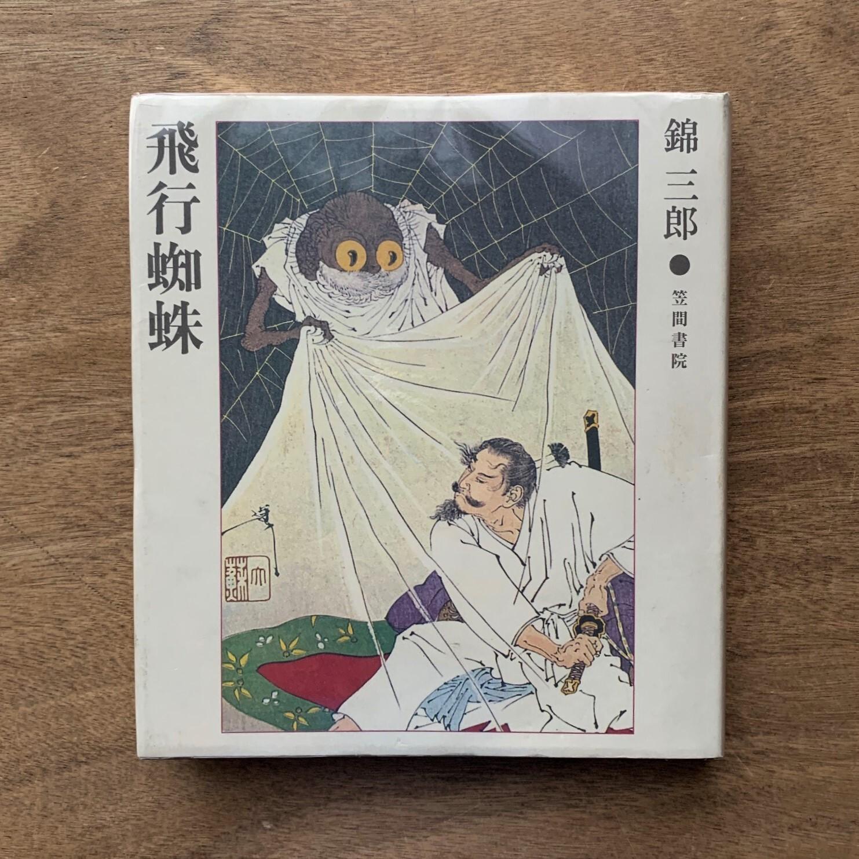 飛行蜘蛛  /  錦 三郎