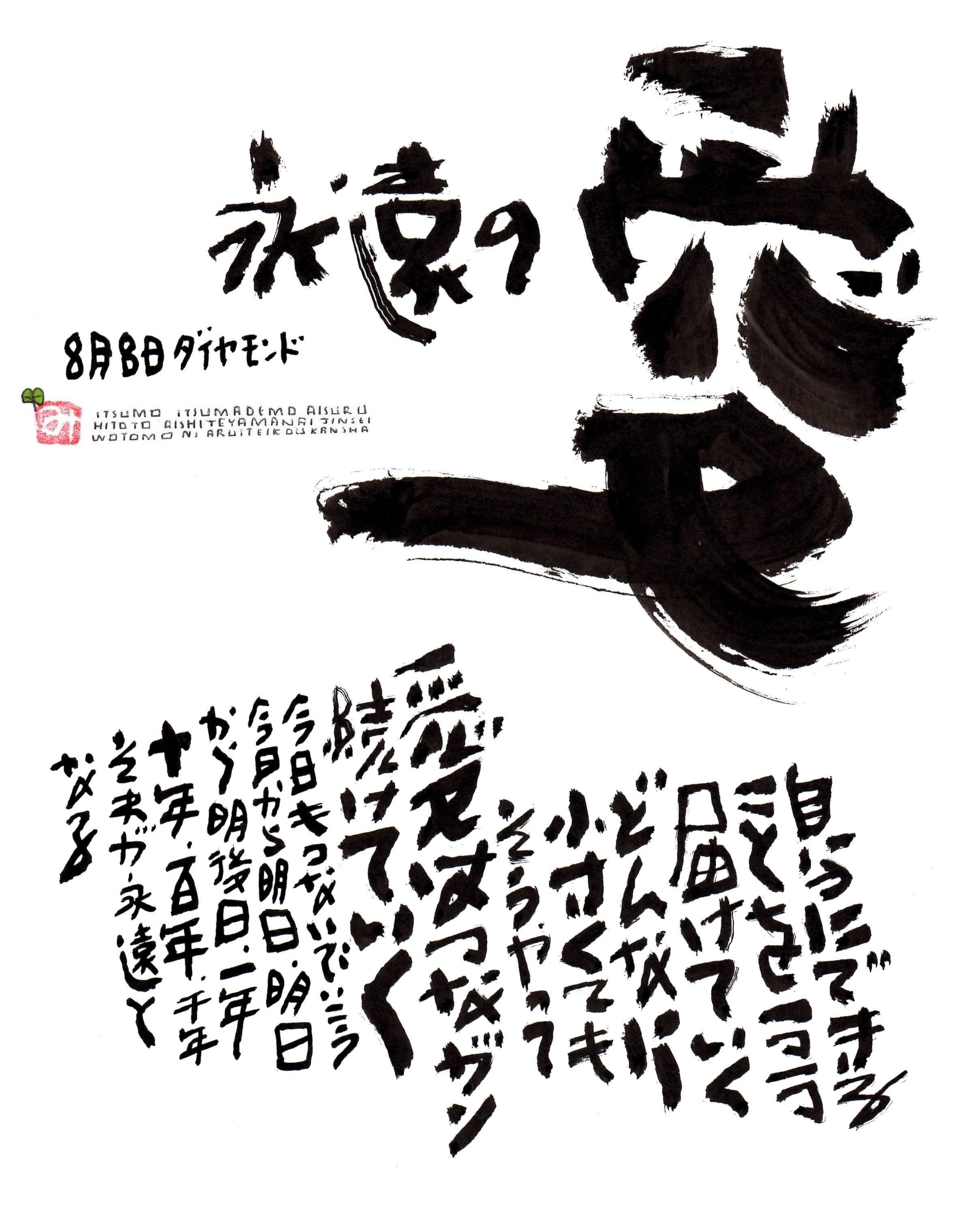 8月8日 結婚記念日ポストカード【永遠の愛】