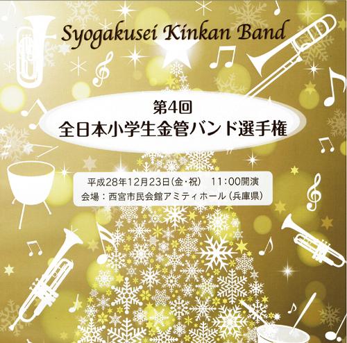 【CD】第4回全日本小学校金管バンド選手権Vol.1(No.1~No.8)