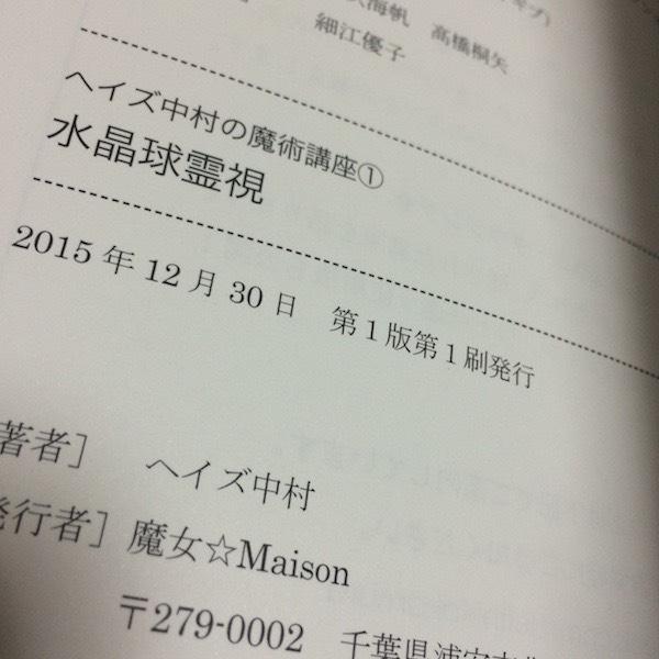 『水晶球霊視』ヘイズ中村の魔術講座vol.1