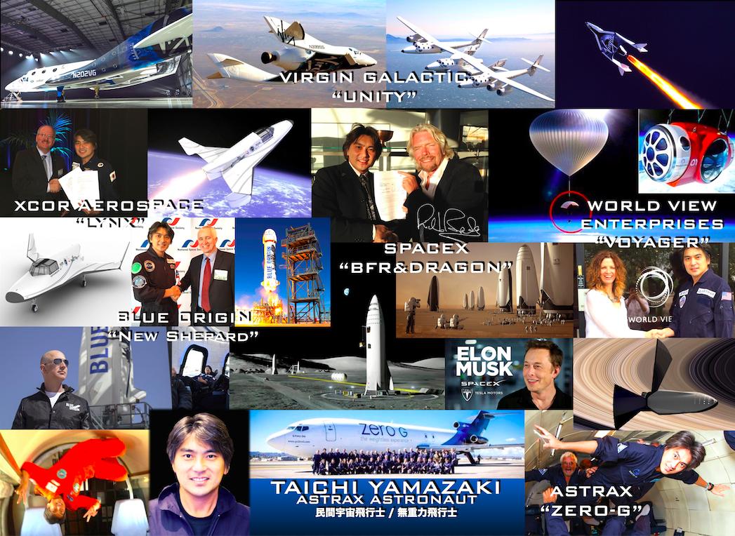 ASTRAX宇宙出張・宇宙旅行プロデュース