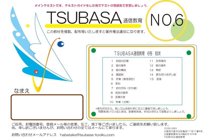 TSUBASA通信教育6号