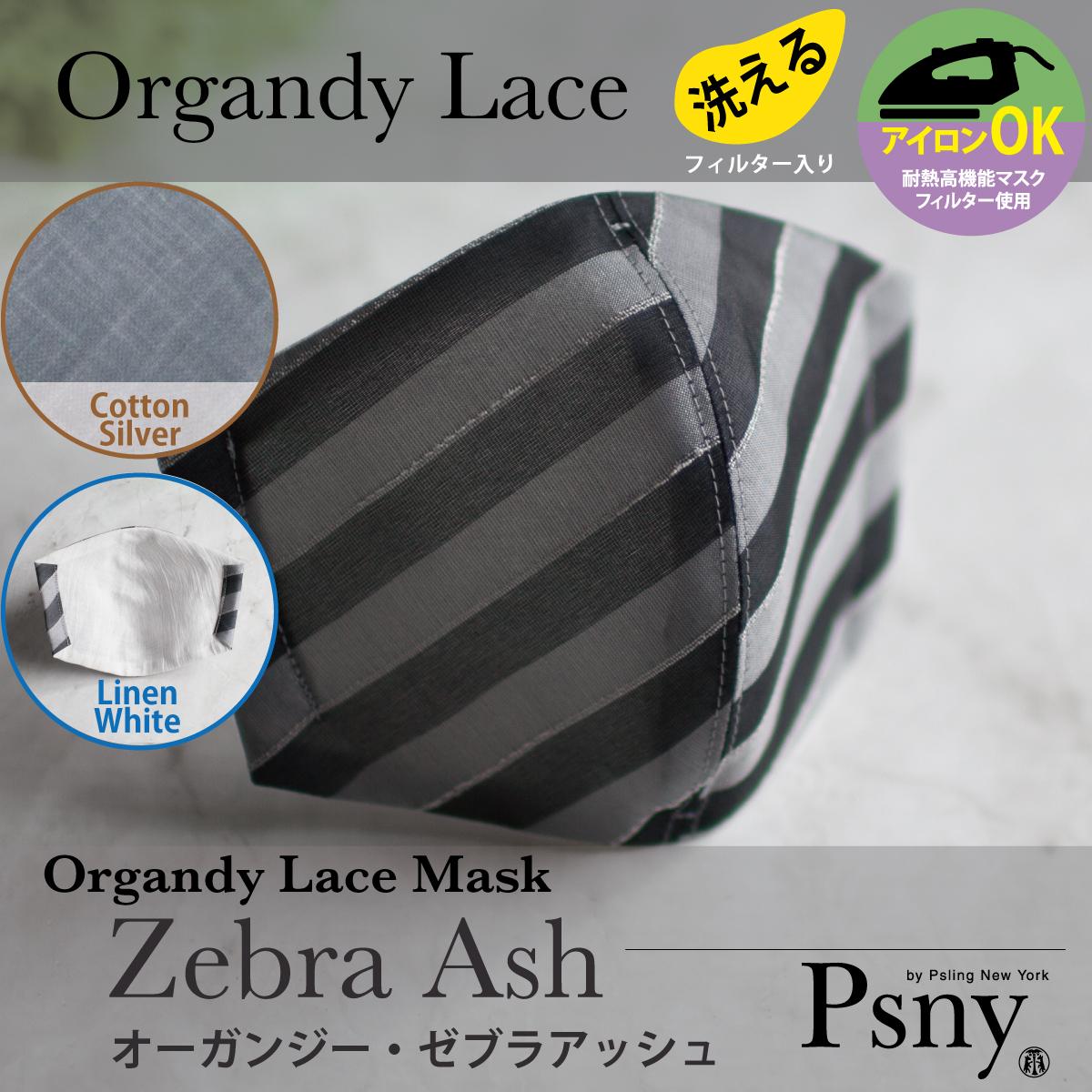 PSNY オーガンジー・ゼブラ・アッシュ 花粉 黄砂 洗えるフィルター入り 立体 マスク 大人用 送料無料