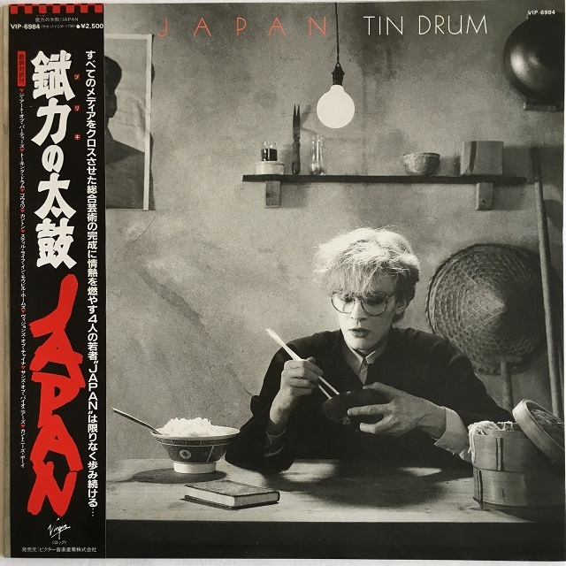 【LP・国内盤】ジャパン / 錻力(ブリキ)の太鼓