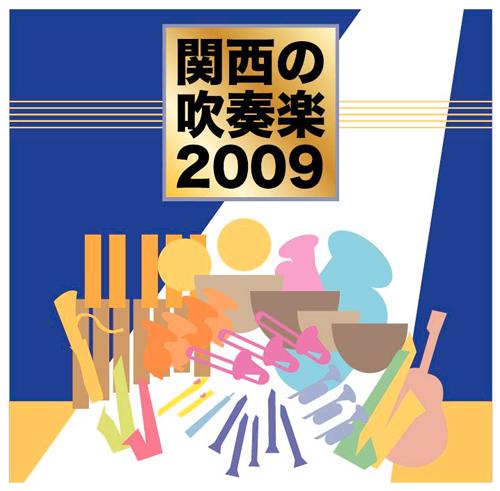 関西の吹奏楽2009(WKCD-0025)