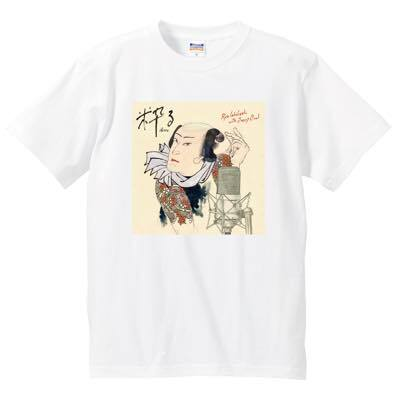 粋る Tシャツ