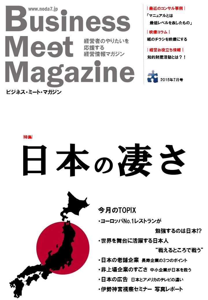 [雑誌]BMM2015年7月号「日本の凄さ」