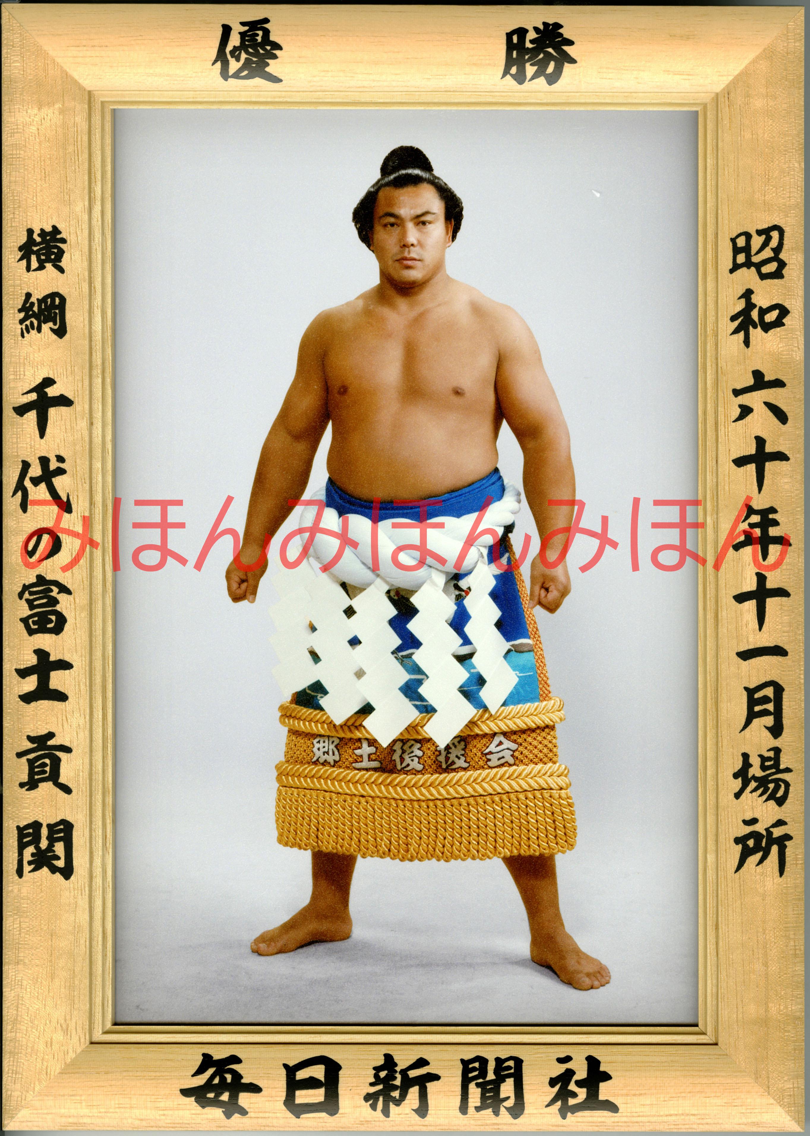 昭和60年11月場所優勝 横綱 千代の富士貢関(14回目の優勝)