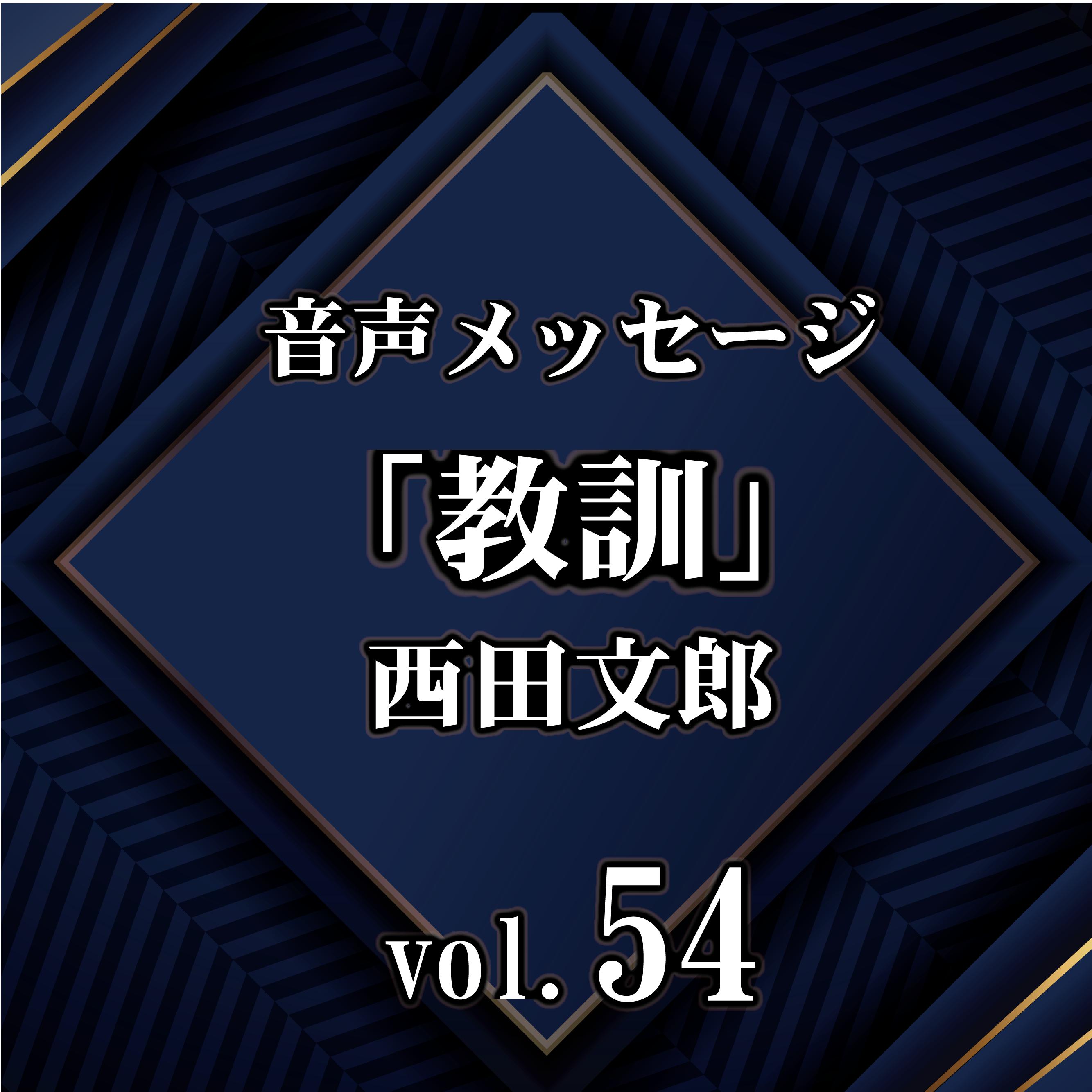 西田文郎 音声メッセージvol.54『教訓』