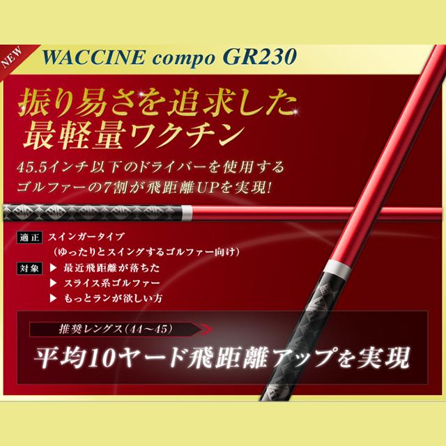ワクチンコンポ GR230 ドライバー用シャフト