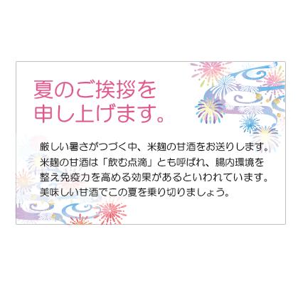 【送料無料】お中元・暑中見舞い『涼』限定ラベル/甘酒あまま+ニュートリーツ20ケセット