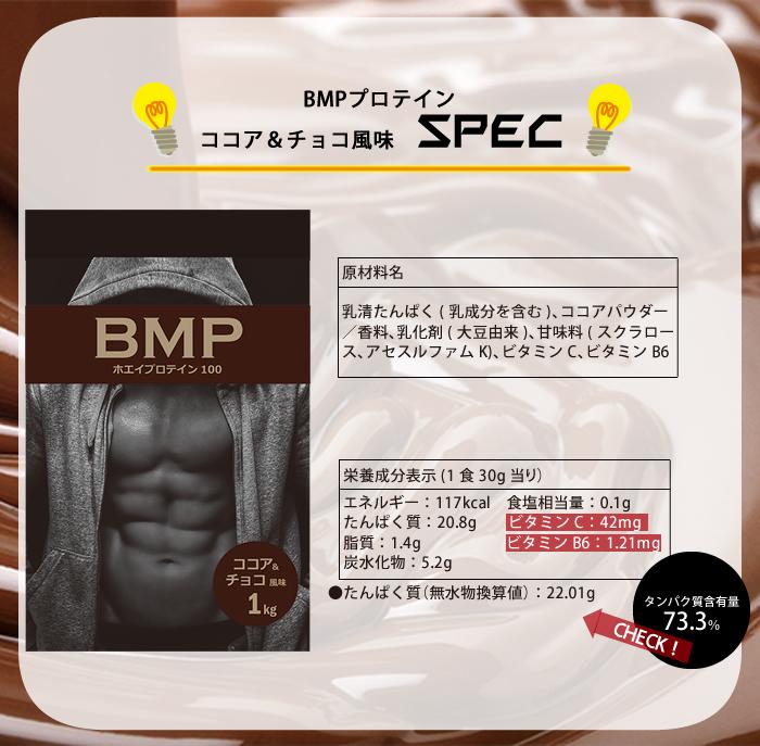BMPプロテイン ココア&チョコ風味 1kg