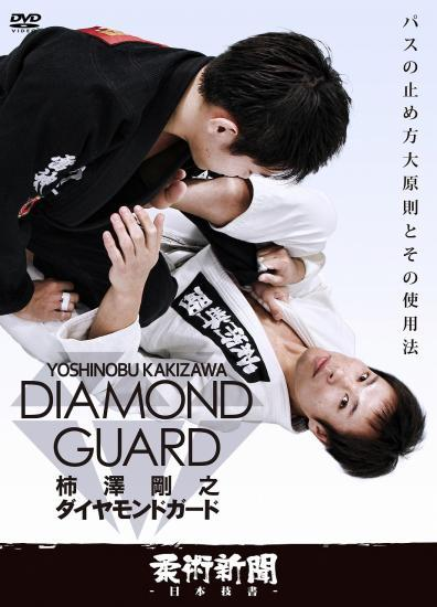柿澤剛之 ダイヤモンドガード|ブラジリアン柔術教則DVD