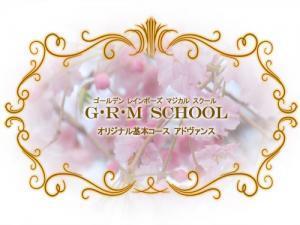 G・R・Mスクール アドヴァンスコース受講参加申し込みチケットです。(ベーシックコース修了者)
