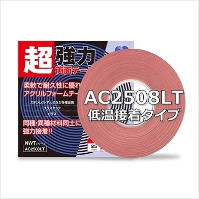 【送料無料】アクリルフォーム高強度両面テープ AC2508LT/低温接着タイプ(10巻セット)