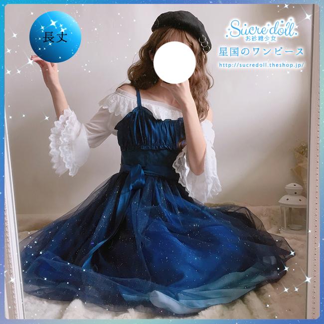 [2type]星国のワンピース