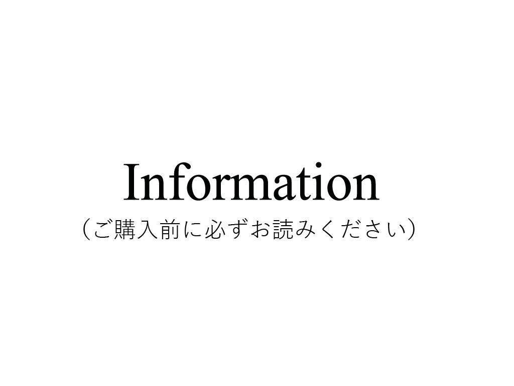 Information-ご購入前に必ずお読みください-