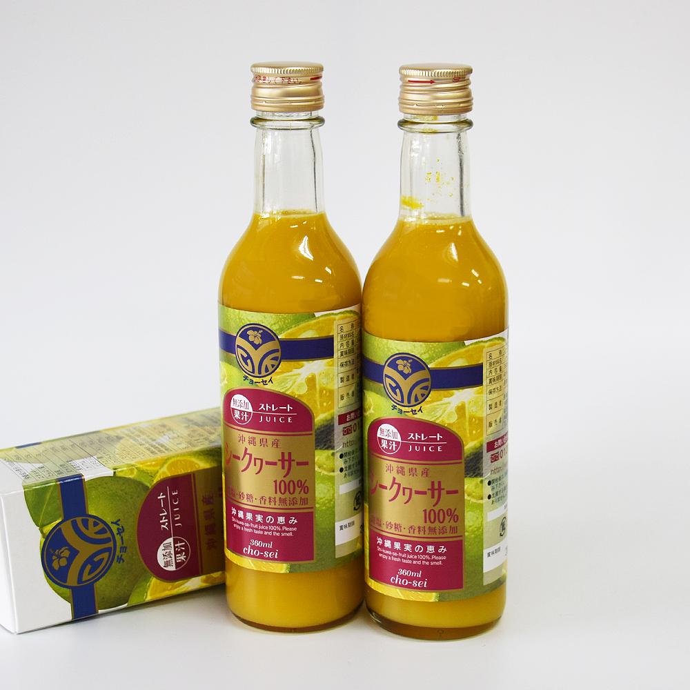 【沖縄長生薬草】 沖縄産シークヮーサー果汁100%(360ml) 2本セット