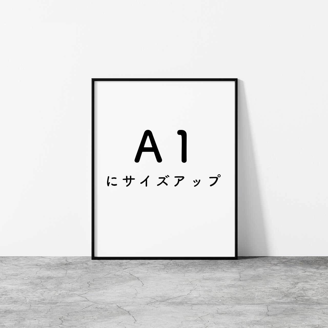 <A1>サイズアップ変更料