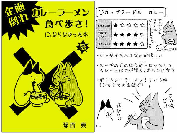 漫画 - 『カレーラーメン食べ歩き!に、ならなかった本』改訂版 - 金星灯百貨店