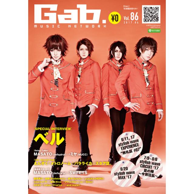 [フリーペーパー]Gab. Vol.86(表紙:ベル)