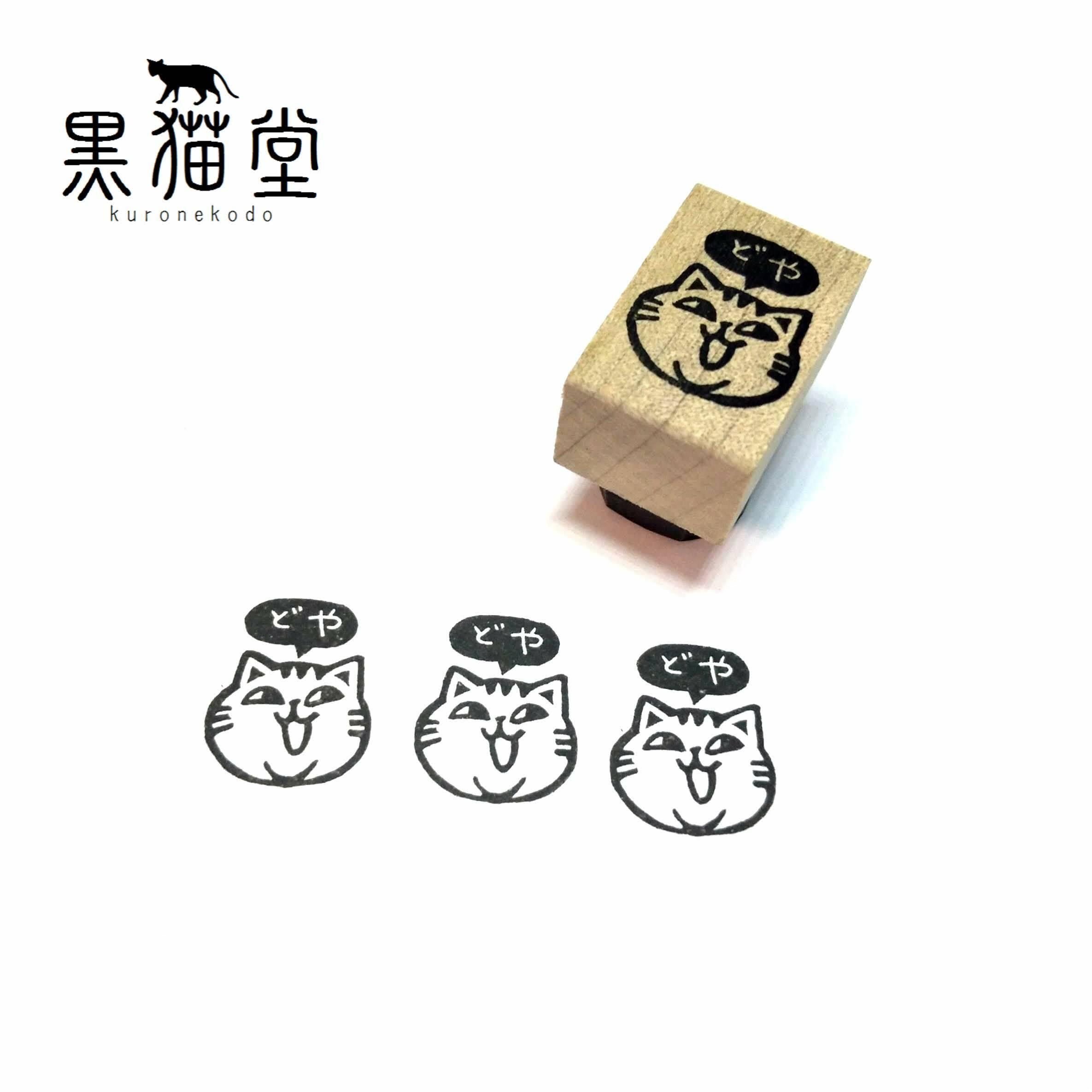 関西弁ネコ「どや」
