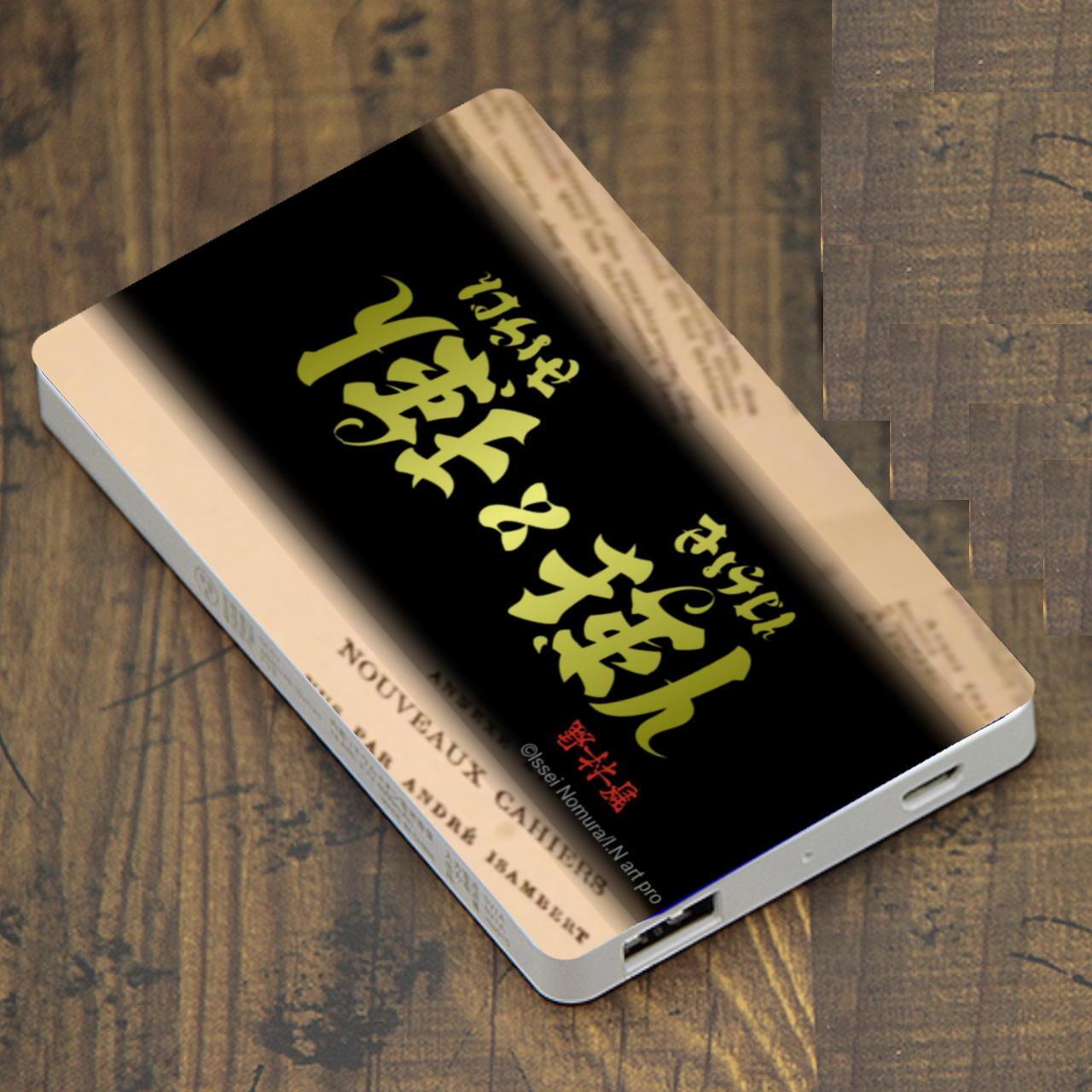 「博士⇔狂人」モバイルバッテリー