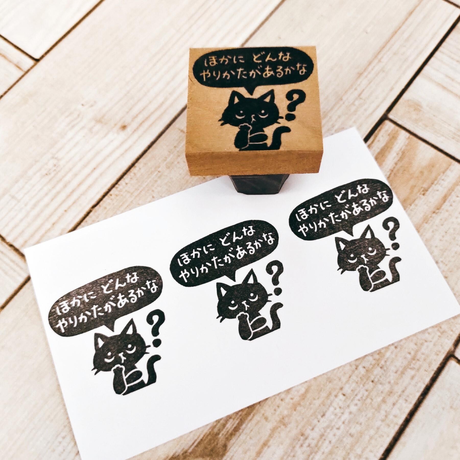 黒猫「ほかにどんなやりかたがあるかな?」