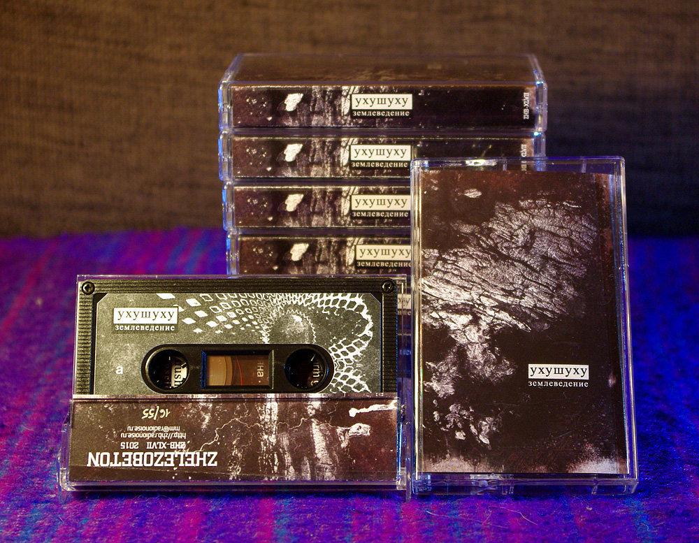 UHUSHUHU - Geoscience  Tape, C-50 - 画像3