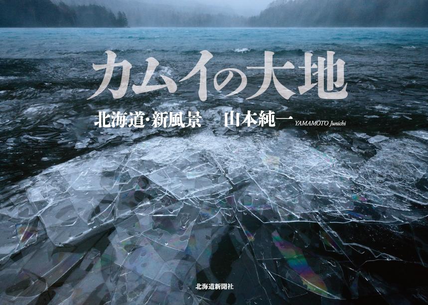 カムイの大地 - 北海道・新風景 [サイン入り / 特典ポストカード付き]