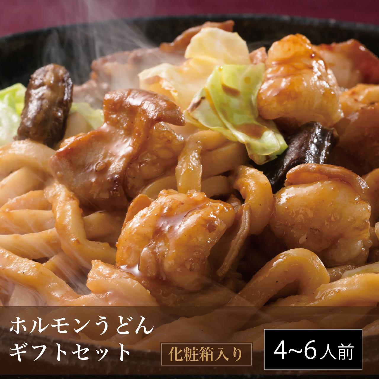 津山ホルモンうどん4袋(4〜6人前)ギフトセット【送料無料】