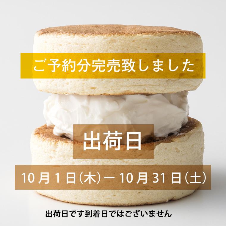 【10月1日-10月31日出荷分】ふわふわ わぬき ミルククリーム5個と小豆クリーム5個セット