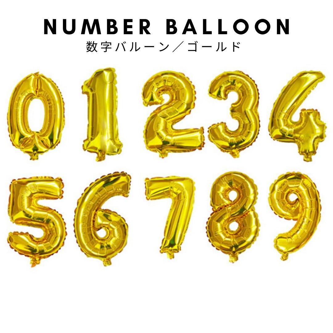 【0〜9まで!】ナンバーバルーン(ゴールド)風船 誕生日 バルーン