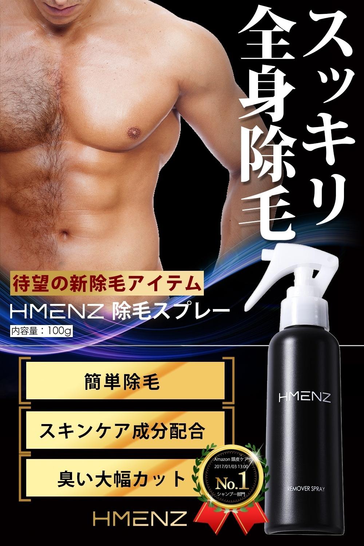 HMENZ(メンズ) 除毛スプレー 130g