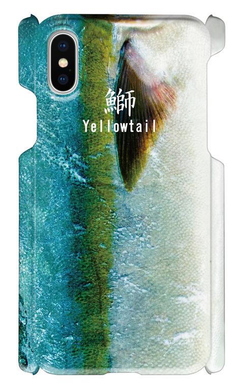 "【 iPhoneX用 】鱗シリーズ ""ブリ"" お魚スマホケース 送料込み"
