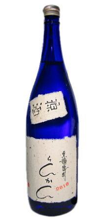 【数量限定】【富田酒造場】らんかん 2016 1800ml