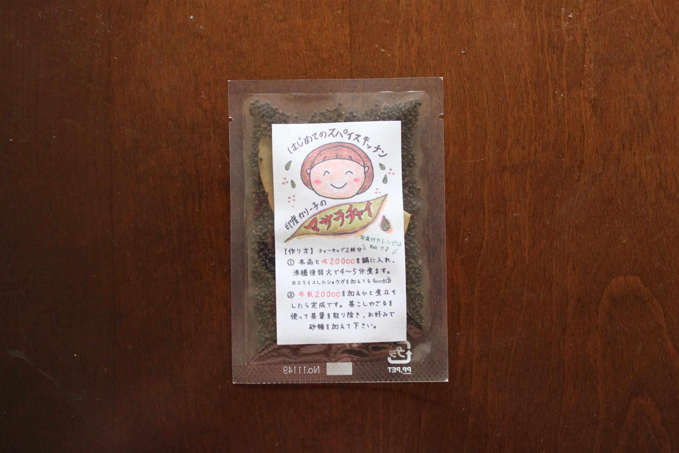 【1パック:180円/個】マサラチャイ 4種のスパイス入り