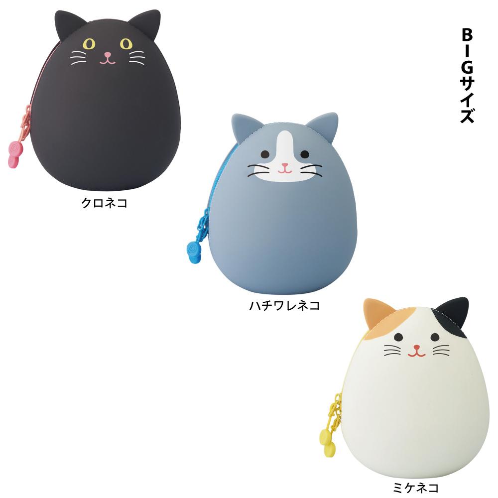 猫ポーチ(エッグポーチ)BIGサイズ