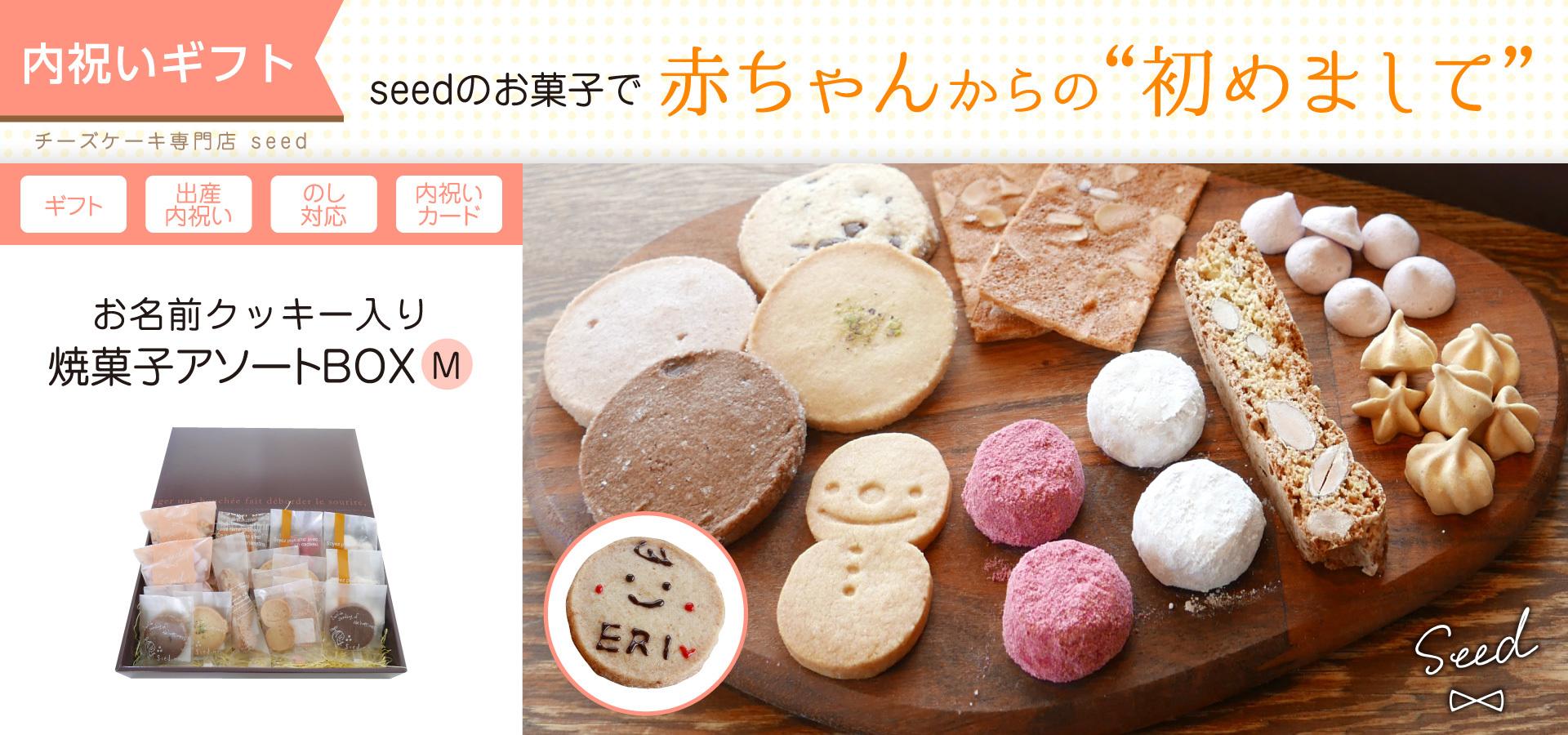 【内祝い】お名前クッキー入り 焼菓子アソートBOX(M)