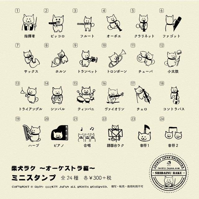 柴犬ラク 楽器はんこ ミニスタンプ (全24種)