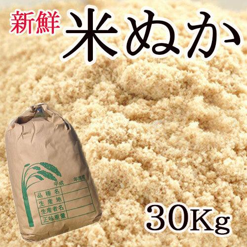 米ぬか 30kg