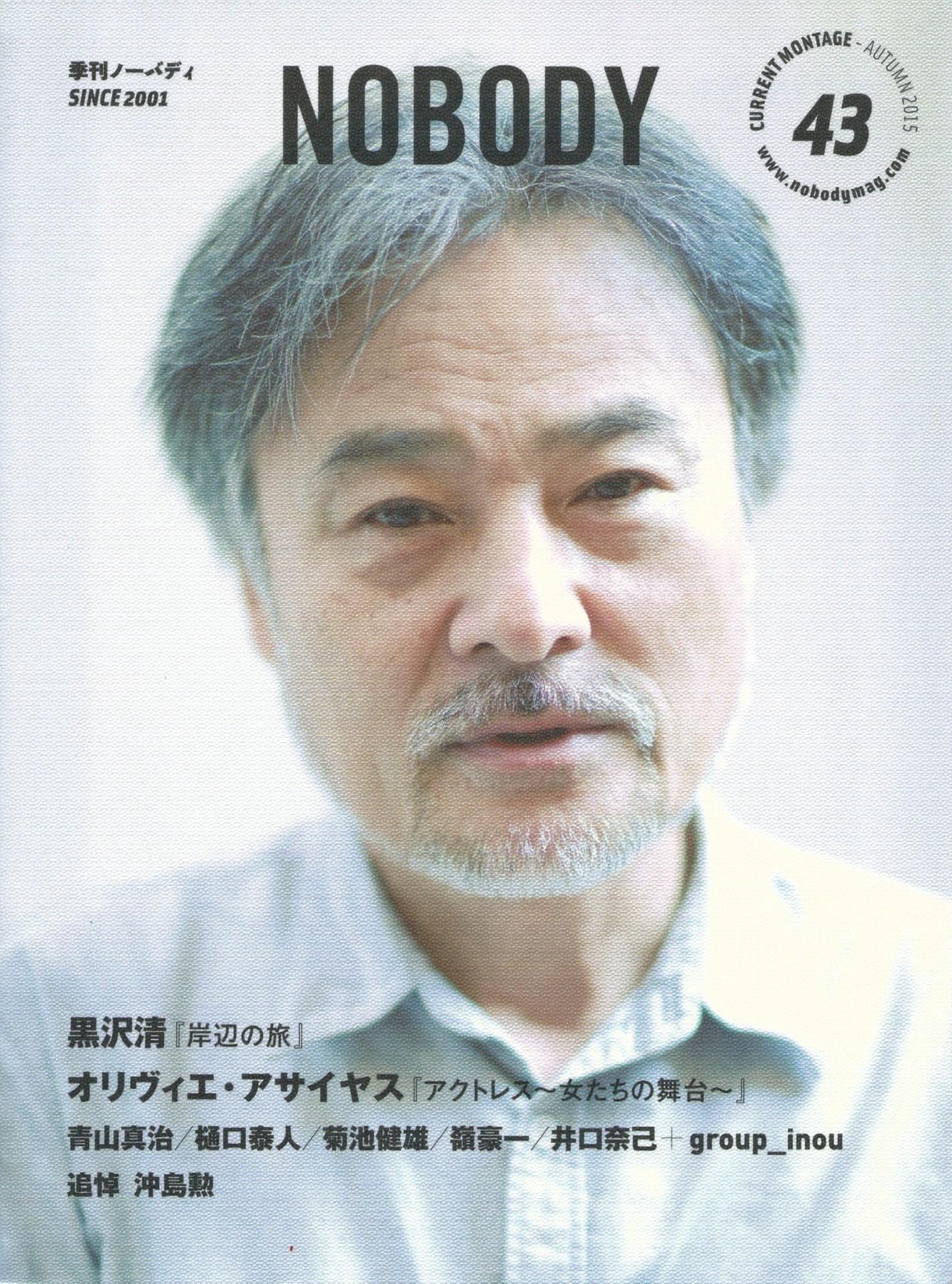 NOBODY issue 43 黒沢清『岸辺の旅』