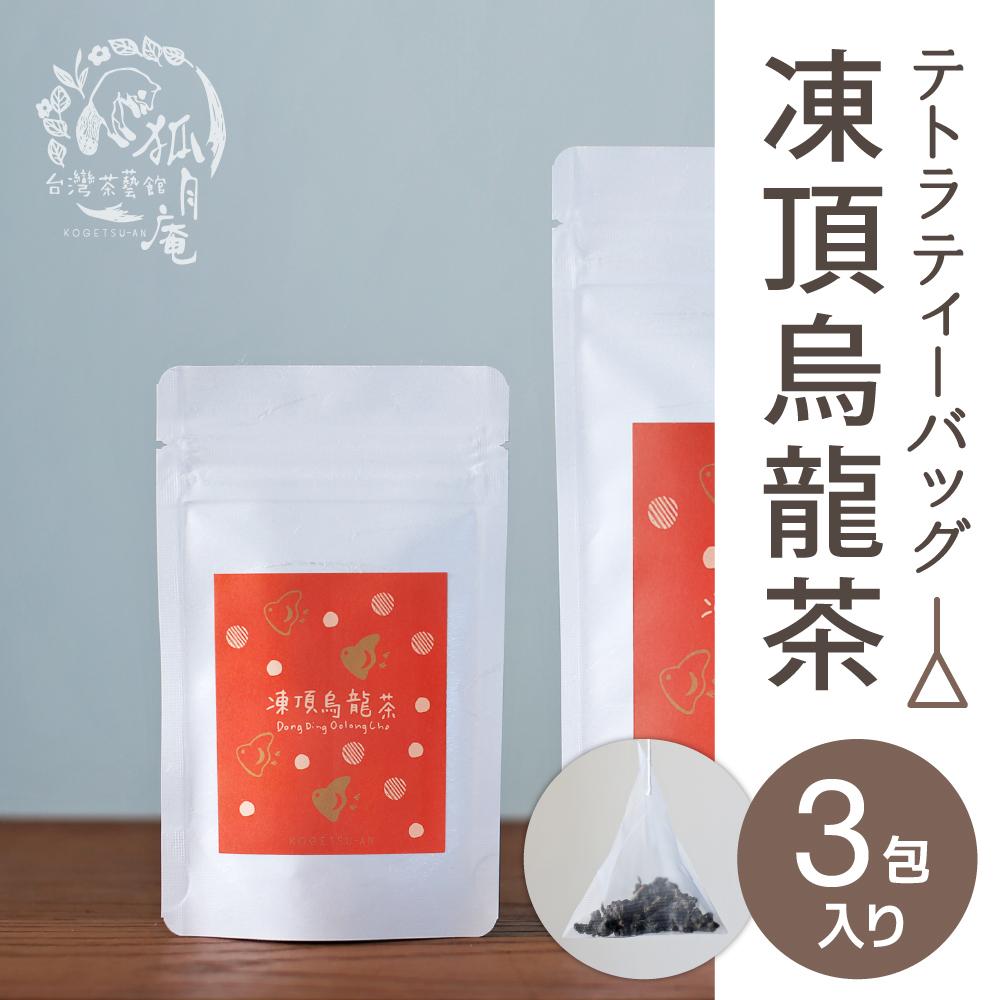 凍頂烏龍茶/ティーバッグ 3包