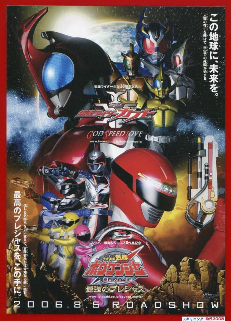 (2)仮面ライダーカブト GOD SPEED LOVE//轟轟戦隊ボウケンジャー THE MOVIE 最強のプレシャス