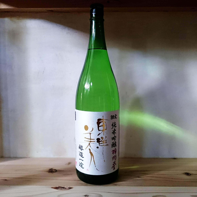 東洋美人 純米吟醸 醇道一途 羽州誉 720ml