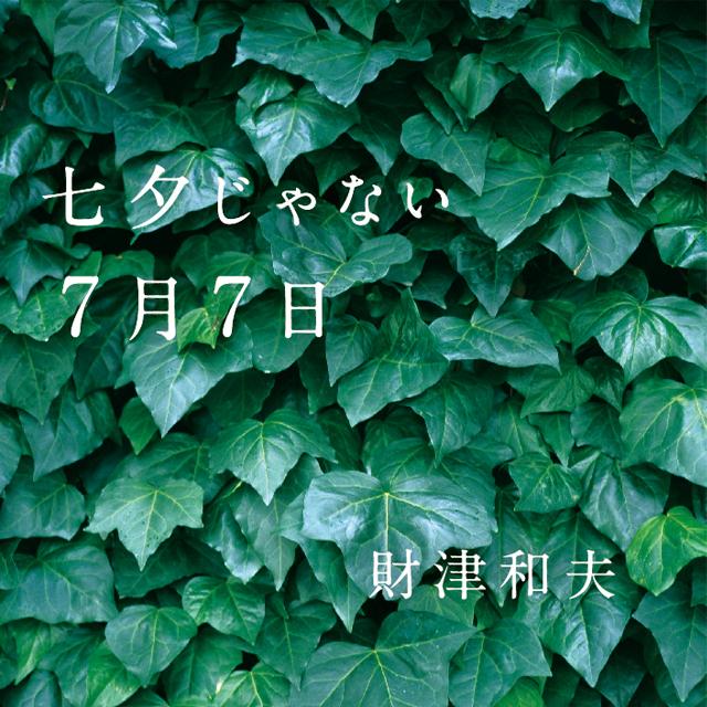 七夕じゃない7月7日 - 画像1