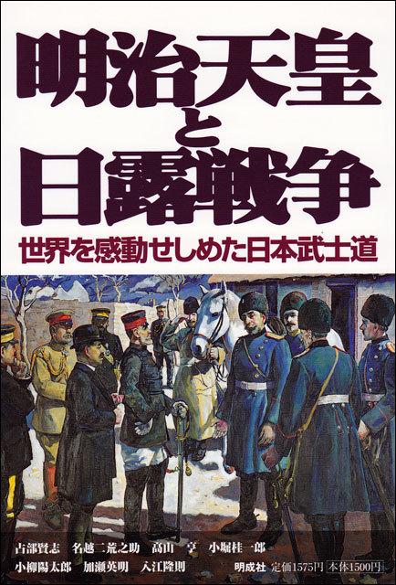 明治天皇と日露戦争-世界を感動せしめた日本武士道